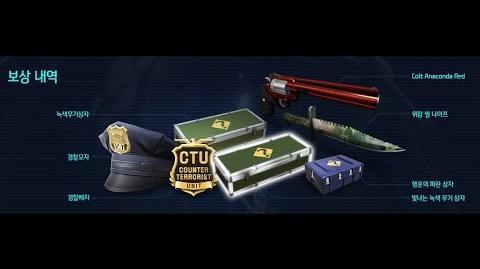 Anaconda Red & Seal Camo aka Buckmaster 184 (CSO2)