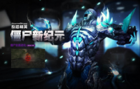 Zombie enhancement china poster
