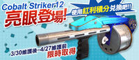 Striker12cobalttwhk