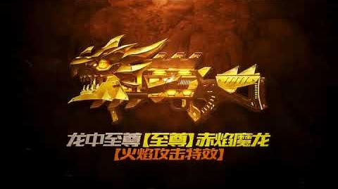 Counter-Strike Online China Trailer - Red Dragon Cannon +6 & Gold