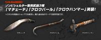 Crowbar machete clawhammer japan poster