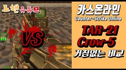 료핸 카스온라인 TAR-21 VS 크로우-5(Crow-5) 비교 CSO