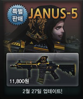 JANUS5 resale koreaposter