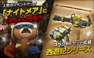 Monkey set nightmare event japan poster