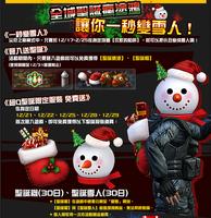 Taiwanxmas poster