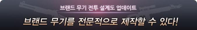 Anti zombie weaponrecipe banner