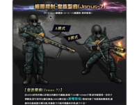Janus7 poster tw