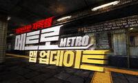 Metro cso2 korea