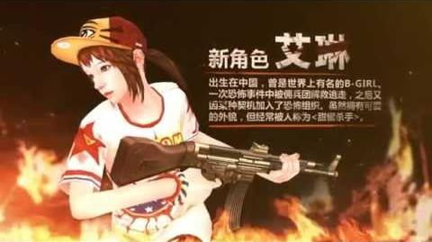 Counter-Strike Online - Alin - China Official Trailer