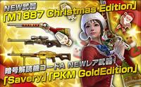 Japan poster M1887xmas, savery, pkmg
