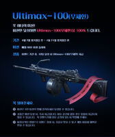 Ultimax100 poster korea