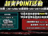 Jackpot Point Box