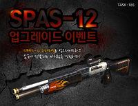 Spas12ex2 poster kr
