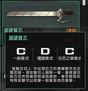 Snap blade(tw cso info)