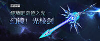 Magic sword (CN)