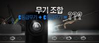 Combination system poster korea