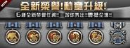 Taiwan medal poster