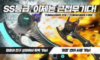 Tomahawk ice fire