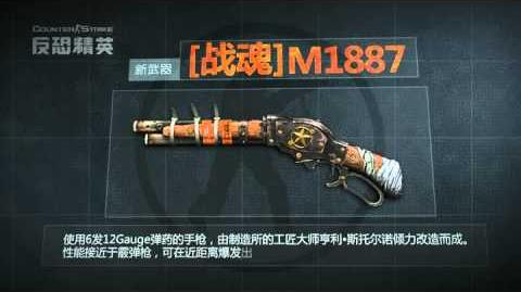Counter-Strike Online - Galil & M1887 Mavericks - China Official Trailer