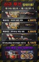 Korea update 150226
