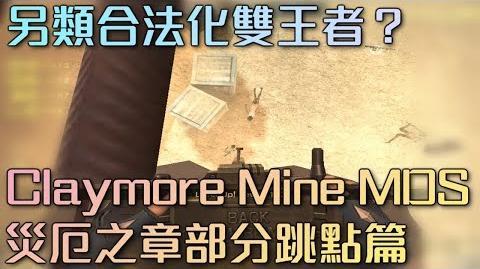 【 CSO 】Claymore Mine MDS 另類合法化雙王者?部分跳點災厄篇。