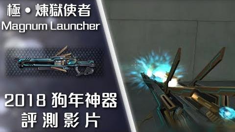 【 CSO 】2018 狗年神器【 Magnum Launcher 極 · 煉獄使者 】評測影片