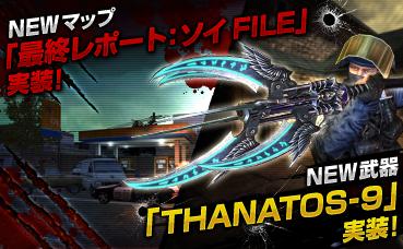 [Image: Thanatos9_thirdreport_poster_japan.png]