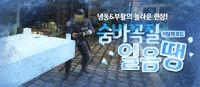 Iceding poster korea