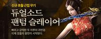 Buffsword korea