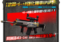 Arx160 master taiwan poster