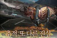 Anothertruth poster korea