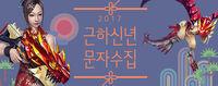 Reddragoncannon poster korea