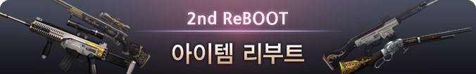 Reboot craftbanner