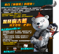 Polar costume taiwan poster