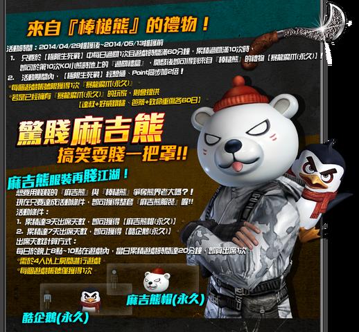 ไฟล์:Polar costume taiwan poster.png