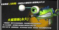 Taiwan bigeye resaleposter