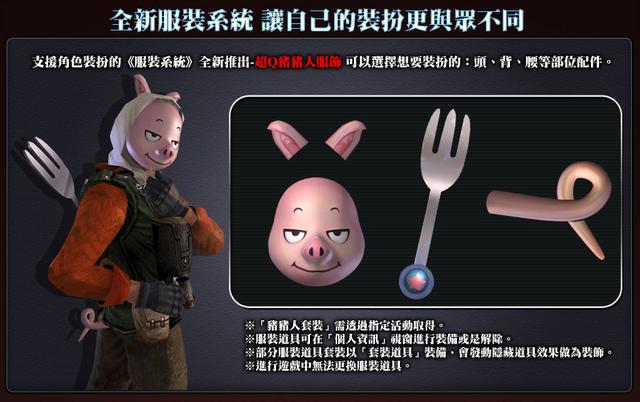 ไฟล์:Pigcostumetp.png