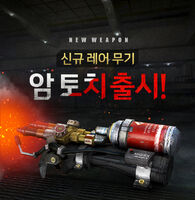 Armtorch korea