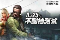 """CSO2 China Close Beta Test Event Poster """"Does not delete files Niece"""""""