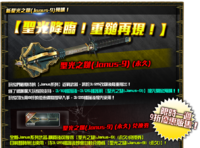 Janus9 ticket taiwan poster