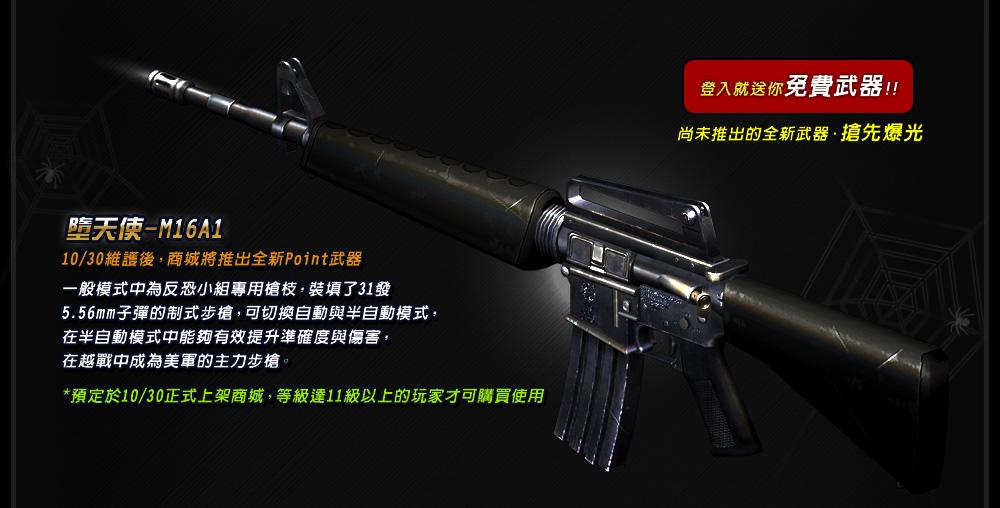 M16a1 promo tw