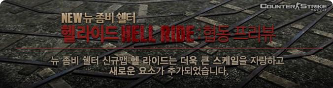Hellride banner