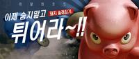Pigtag poster korea