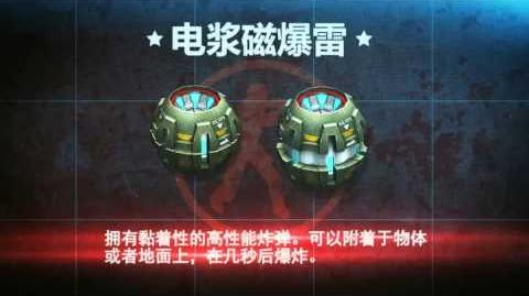 Counter-Strike Online China Rail Cannon and Plasma Grenade Trailer