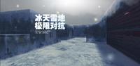 Iceworld china poster