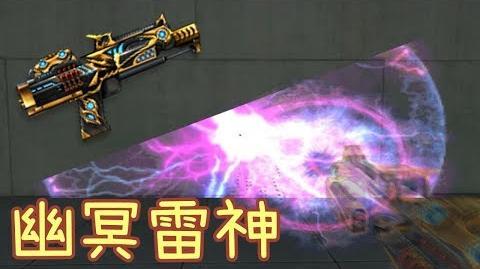 【 CSO 】全新超凡武器「幽冥雷神」簡易評測。
