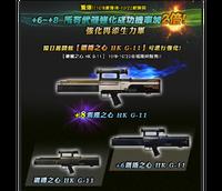 G11 enhance poster tw