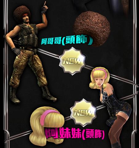 ไฟล์:Afro curly hair costume taiwan poster.png