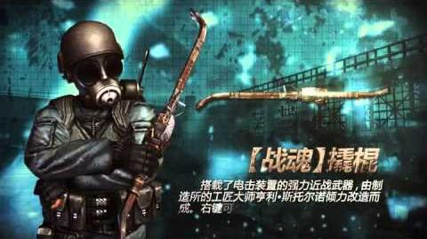 Counter-Strike Online China K1A & Crowbar Maverick Trailer