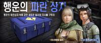 Blefortunebox poster korea